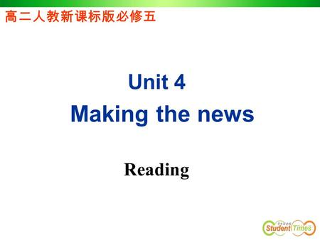 Unit 4 Making the news Reading 高二人教新课标版必修五. Do you want to work for a newspaper? If yes, what do you want to do? Why? Pre-reading.