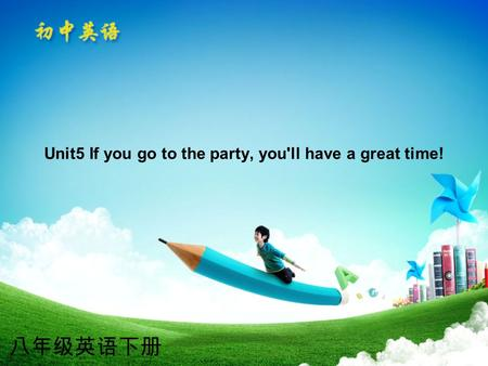 八年级英语下册 Unit5 If you go to the party, you'll have a great time!