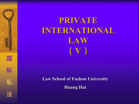 Law School of Fuzhou University Huang Hui PRIVATE INTERNATIONAL LAW ( V )