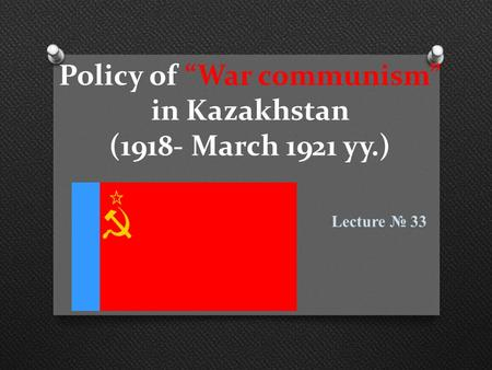"Policy of ""War communism"" in Kazakhstan (1918- March 1921 yy.)"