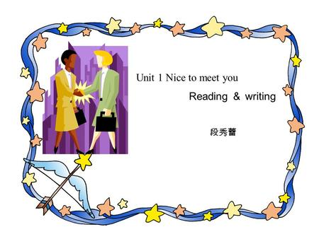 Unit 1 Nice to meet you Reading & writing 段秀蕾. step1 Lead in Greeting and reviewing. Ss can remember how to greet others. Show the students some name.