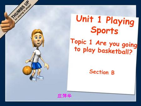 Unit 1 Playing Sports Topic 1 Are you going to play basketball? Section B 庄萍华.