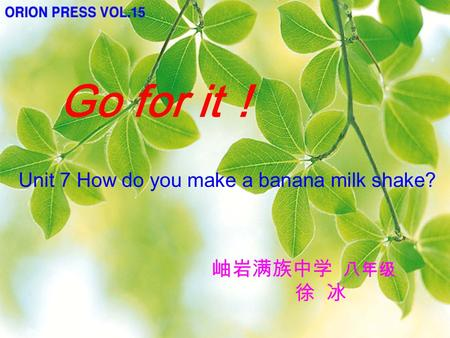 Go for it ! 岫岩满族中学 八年级 徐 冰 Unit 7 How do you make a banana milk shake?