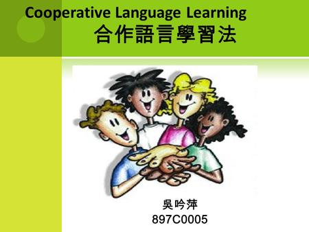 Cooperative Language Learning 合作語言學習法 吳吟萍 897C0005.