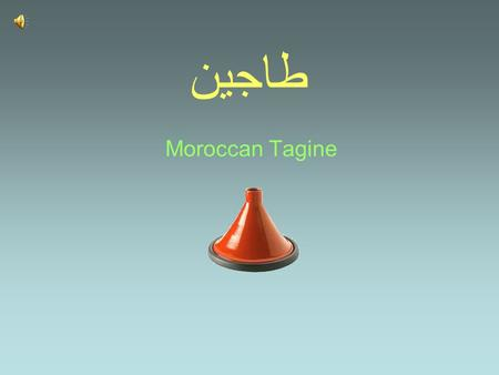 طاجين Moroccan Tagine. Ingredients: - Water - Salt - Safran - Cumin - Coriander - Olive oil - Onions - Chicken meat - Green peas - Carrots.