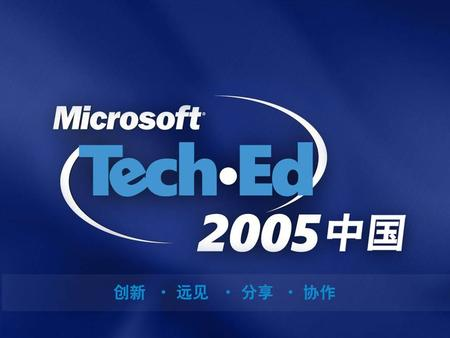 Eddy Chan 陳霖鴻 Regional Manager BUIT – North Asia 北亚区 BUIT 經理 Microsoft Corporation How Microsoft Business Systems IT drives user productivity and business.