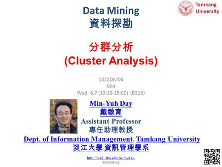 Data Mining 資料探勘 1 1022DM04 MI4 Wed, 6,7 (13:10-15:00) (B216) 分群分析 (Cluster Analysis) Min-Yuh Day 戴敏育 Assistant Professor 專任助理教授 Dept. of Information Management,