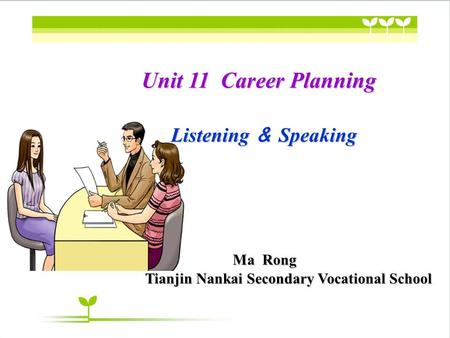 Unit 11 Career Planning Listening & Speaking Unit 11 Career Planning Listening & Speaking Ma Rong Ma Rong Tianjin Nankai Secondary Vocational School Tianjin.