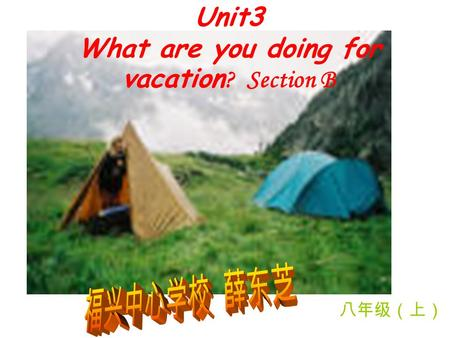 Unit3 What are you doing for vacation ? Section B 八年级(上)