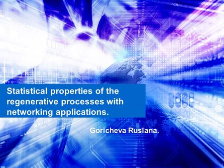 Goricheva Ruslana. Statistical properties of the regenerative processes with networking applications.