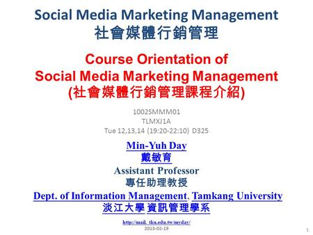 Social Media Marketing Management 社會媒體行銷管理 1 1002SMMM01 TLMXJ1A Tue 12,13,14 (19:20-22:10) D325 Course Orientation of Social Media Marketing Management.