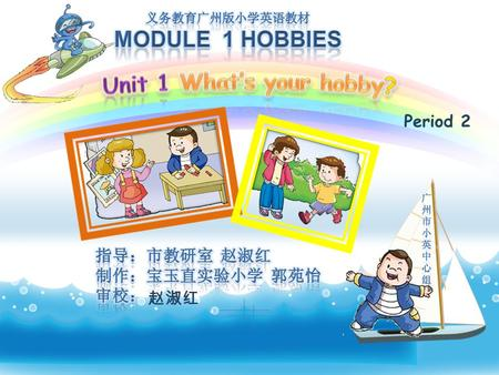 Period 2 赵淑红. 本课时内容和目标: 1. 巩固句型: What's your hobby? My hobby is… / I... / I love doing... 2. 课文学习 3. 能用比较丰富的语言介绍自己的爱好.