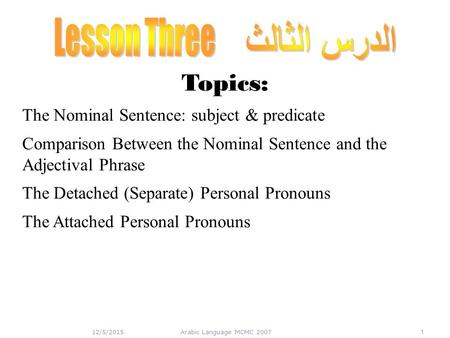 Topics: The Nominal Sentence: subject & predicate Comparison Between the Nominal Sentence and the Adjectival Phrase The Detached (Separate) Personal Pronouns.
