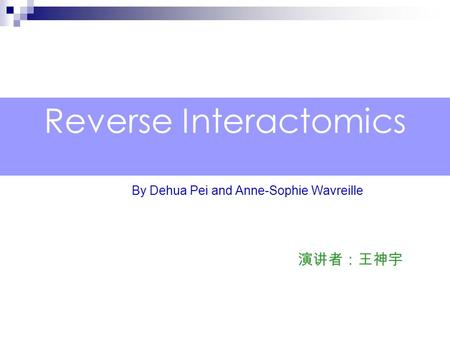 Reverse Interactomics 演讲者:王神宇 By Dehua Pei and Anne-Sophie Wavreille.