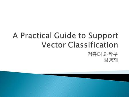컴퓨터 과학부 김명재.  Introduction  Data Preprocessing  Model Selection  Experiments.