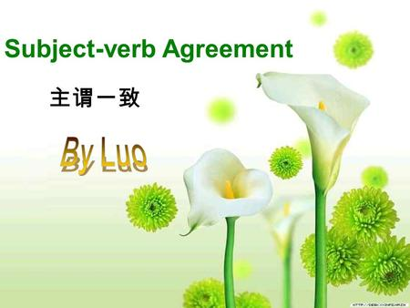 "Subject-verb Agreement 主谓一致 Today's proverb Be 动词基本用法口诀 "" 我 "" 用 ""am"" , "" 你 "" 用 ""are"" , ""is"" 用于 "" 她 "" 、 "" 他 "" 、 "" 它 "" , 复数全多要用 ""are"" 。"