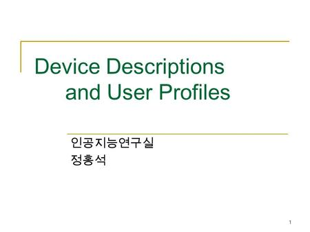 1 Device Descriptions and User Profiles 인공지능연구실 정홍석.