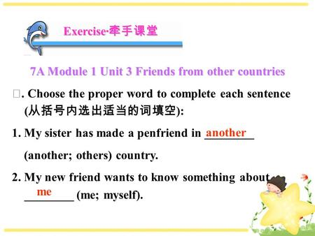 Exercise· 牵手课堂 7A Module 1 Unit 3 Friends from other countries Ⅰ. Choose the proper word to complete each sentence ( 从括号内选出适当的词填空 ): 1. My sister has made.