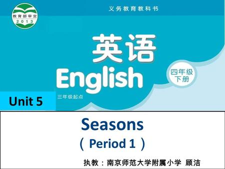 Seasons ( Period 1 ) 执教:南京师范大学附属小学 顾洁 Unit 5 It is hot. I eat watermelons. It is hot. I …