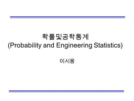 확률및공학통계 (Probability and Engineering Statistics) 이시웅.