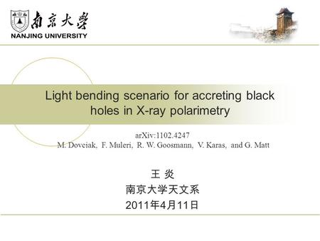 Light bending scenario for accreting black holes in X-ray polarimetry 王 炎 南京大学天文系 2011 年 4 月 11 日 arXiv:1102.4247 M. Dovciak, F. Muleri, R. W. Goosmann,