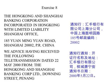 Exercise 8 THE HONGKONG AND SHANGHAI BANKING CORPORATION INCORPORATED IN HONGKONG WITH LIMITED LIABILITY SHANGHAI OFFICE, 185 YUAN MING YUAN ROAD, SHANGHAI.