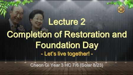 Cheon Gi Year 3 HC 7/6 (Solar 8/23) Lecture 2 Completion of Restoration and Foundation Day - Let's live together! -
