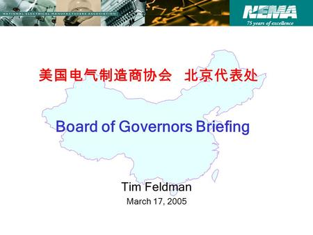 75 years of excellence 美国电气制造商协会 北京代表处 Board of Governors Briefing Tim Feldman March 17, 2005.