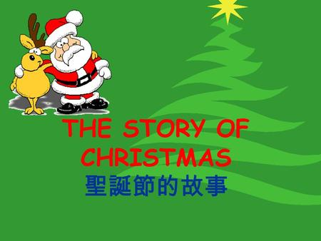 THE STORY OF CHRISTMAS 聖誕節的故事. Two thousand years ago, the emperor Augustus wanted to count the people in his land. He told everyone to go back to the.