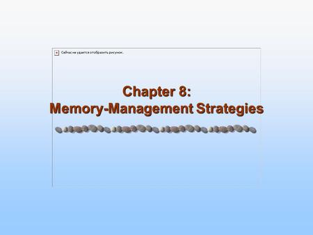 Chapter 8: Memory-Management Strategies. 8.2Operating System Principles Chapter 8: Memory-Management Strategies Background Swapping Contiguous Memory.
