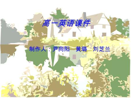 高一英语课件 制作人:尹向阳 黄璐 刘芝兰 Watch a piece of video Is she a polite girl at the Western dinner party?
