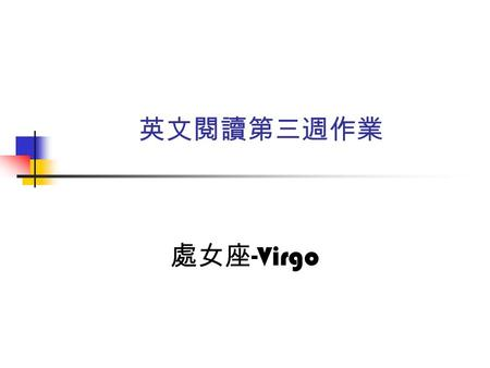 英文閱讀第三週作業 處女座 -Virgo. According to the Babylonian Mul.Apin, which dates between 1000 BC and 686 BC, this constellation was known as The Furrow, representing.