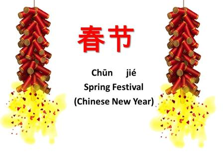 春节 Chūn jié Spring Festival (Chinese New Year). A Selection of Something Done During The Spring Festival 1. 扫尘 (House Cleaning) 2. House decorations:
