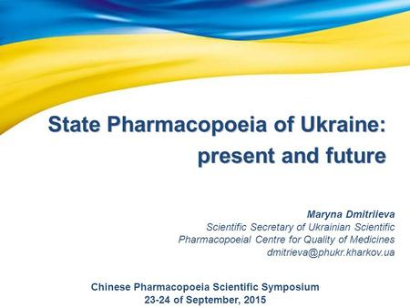 State Pharmacopoeia of Ukraine: present and future Maryna Dmitriieva Scientific Secretary of Ukrainian Scientific Pharmacopoeial Centre for Quality of.