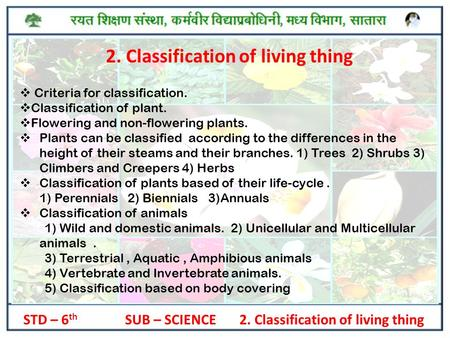 G STD – 6 th SUB – SCIENCE 2. Classification of living thing Presented By -Panchal Amol Points to Study  Criteria for classification.  Classification.