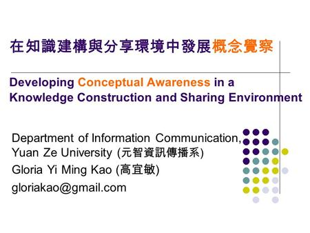 在知識建構與分享環境中發展概念覺察 Developing Conceptual Awareness in a Knowledge Construction and Sharing Environment Department of Information Communication, Yuan Ze.