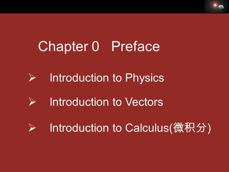 Chapter 1 Chapter 1 Measurment  Introduction to Physics  Introduction to Vectors  Introduction to Calculus( 微积分 ) Chapter 0 Preface.