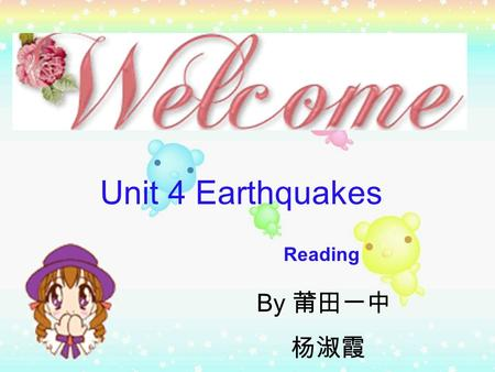 Unit 4 Earthquakes Reading By 莆田一中 杨淑霞. Brainstorm earthquake death injury shake fall Wenchuan earthquake Tangshan earthquake.