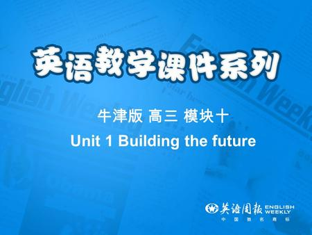 牛津版 高三 模块十 Unit 1 Building the future. Reading Give a man a fish.