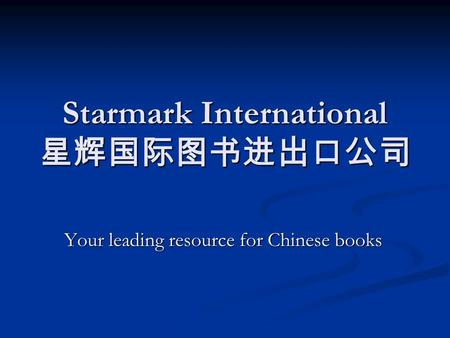 Starmark International 星辉国际图书进出口公司 Your leading resource for Chinese books.