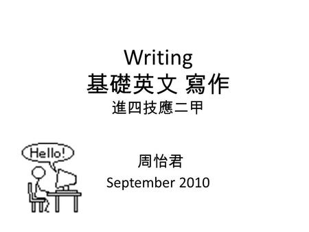 Writing 基礎英文 寫作 進四技應二甲 周怡君 September 2010. Unit 1 Understanding Sentence Basics.
