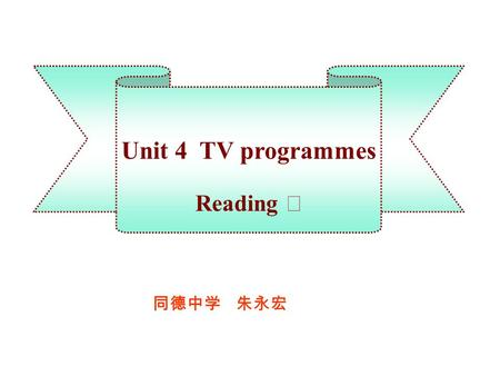Unit 4 TV programmes Reading Ⅰ 同德中学 朱永宏. Task 1. Free talk What is your favorite TV programme? Why do you like it ?
