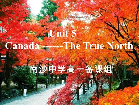 Unit 5 Canada ------The True North 南沙中学高一备课组. National flag Capital city-----Ottawa.