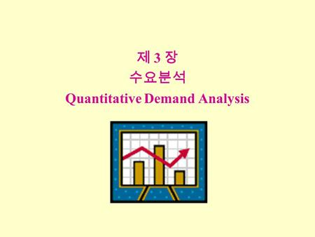 제 3 장 수요분석 Quantitative Demand Analysis