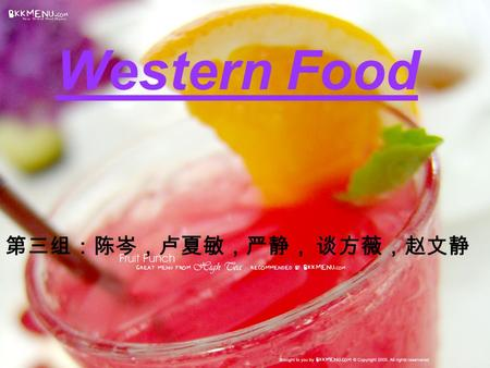 Western Food 第三组:陈岑,卢夏敏,严静, 谈方薇,赵文静. pizza 披萨(意大利薄饼) Pizza is the most famous Italian dish all over the world. Its name comes from Piza,an old Italian.
