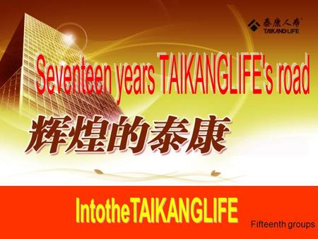 Fifteenth groups. TAIKANGLIF—Your most trusted friend Taikang Life was founded in August 22, 1996 Headquartered in Beijing, Chang'an Avenue.