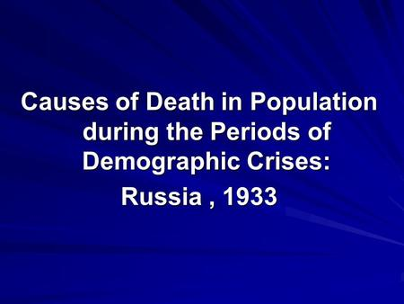 Causes of Death in Population during the Periods of Demographic Crises: Russia, 1933.