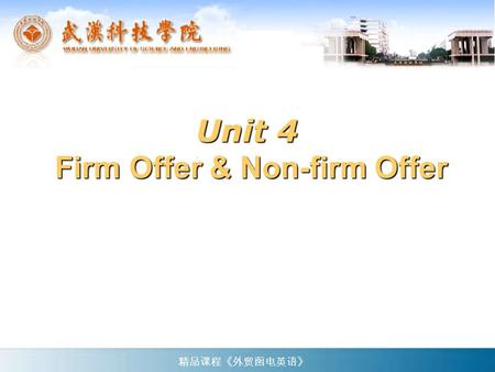 Unit 4 Firm Offer & Non-firm Offer 精品课程《外贸函电英语》 Text A A Firm Offer 精品课程《外贸函电英语》