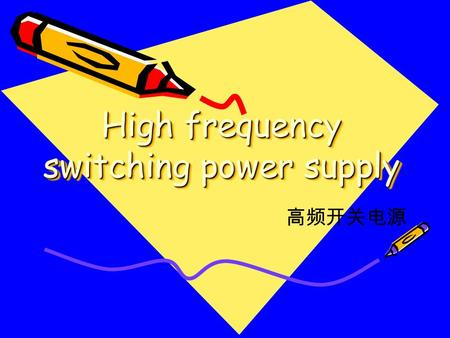 High frequency switching power supply 高频开关电源. –M–My research areas is the switching power supply (开关电源),it is a branch of power electronic technology.there.