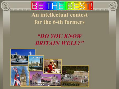 "An intellectual contest for the 6-th formers ""DO YOU KNOW BRITAIN WELL?"